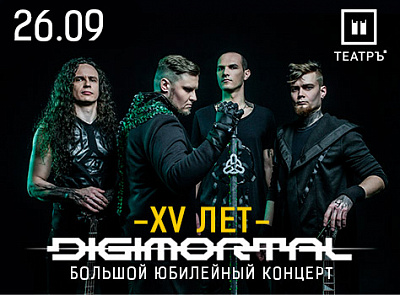 Digimortal – XV лет!